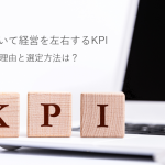 SaaSにおいて経営を左右するKPI その理由と最適なKPIの選定方法は?
