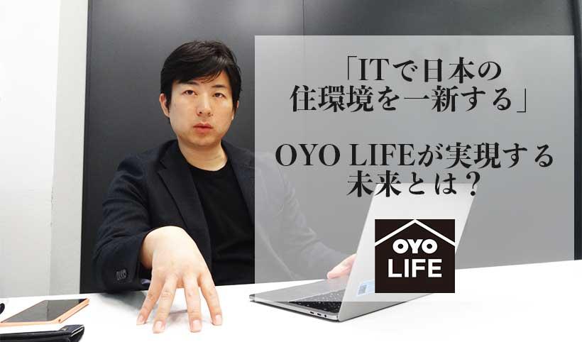 「ITで日本の住環境を一新する」新代表に聞く、「OYO LIFE」が実現する未来とは。