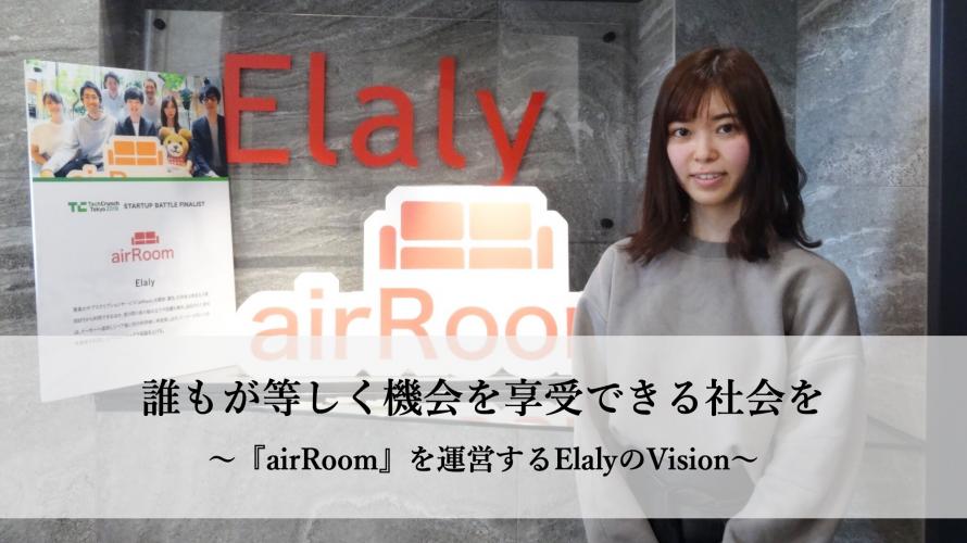 誰もが等しく機会を享受できる社会を 『airRoom』を運営するElalyのVision