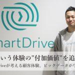 """「移動体験の""""付加価値""""を追求する」 SmartDriveが考える顧客体験、モビリティーのビックデータが与える価値"""