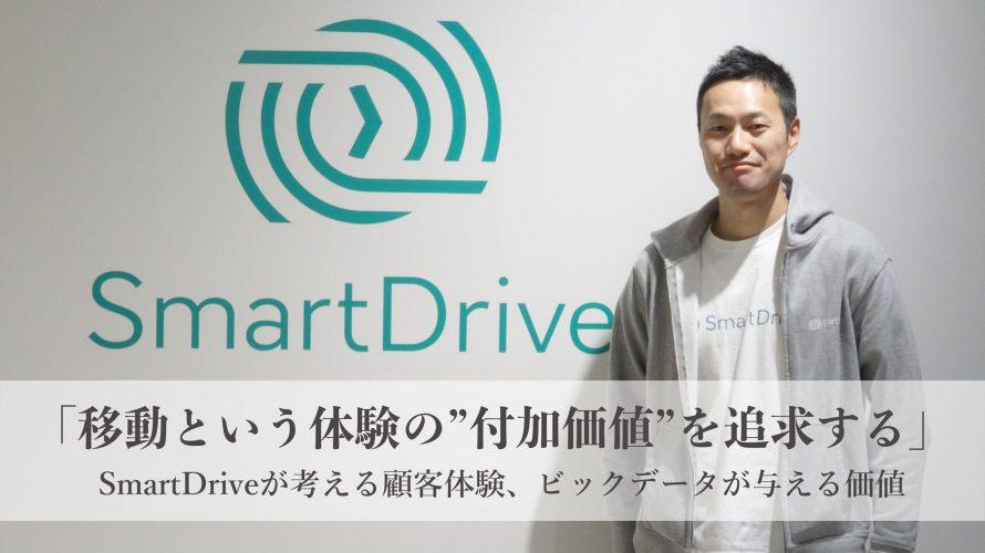 """「移動体験の""""付加価値""""を追求する」 SmartDriveが考える顧客体験(CX)"""