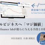 スモールビジネスに「マジ価値」を届ける為に freee finance labが彼らに与える手段と目指すもの