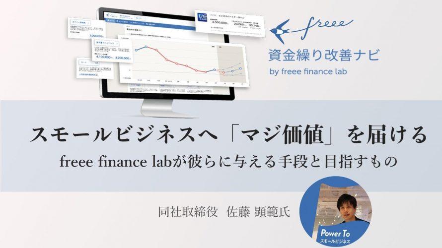 スモールビジネスに「マジ価値」を届ける|freee finance labが作りだした顧客体験