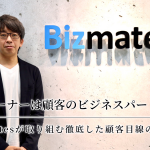 「トレーナーは顧客のビジネスパートナー」Bizmatesが取り組む徹底した顧客目線のCXとは