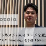 フィットネスジムのイメージを変えたい ジムのサブスク『mozaiq』を手掛けるRezonyの想い
