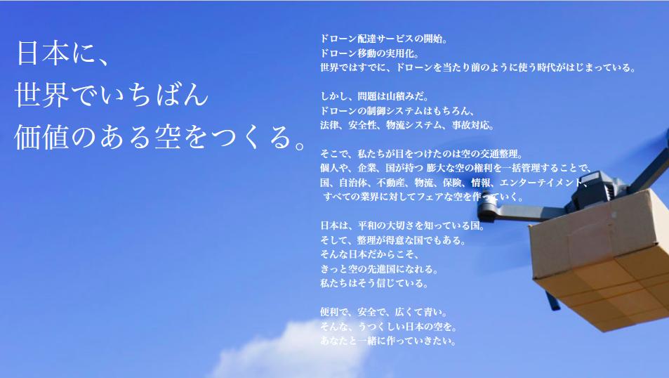 空のシェアリングを行うトルビズオンが作る新しい世界_ドローンの可能性