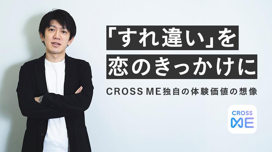 「すれ違い」を恋のきっかけに。ユーザーを飽きさせないCROSSMEのCX戦略とは