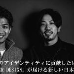 「自分たちのアイデンティティに貢献したい」「LUCY ALTER DESIGN」が届ける新しい日本茶文化とは