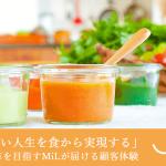 「自分らしい人生を食から実現する」食産業の変革を目指すMiLが届ける顧客体験