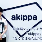 駐車場シェアリングサービス「akippa」が取り組むCX(顧客体験)