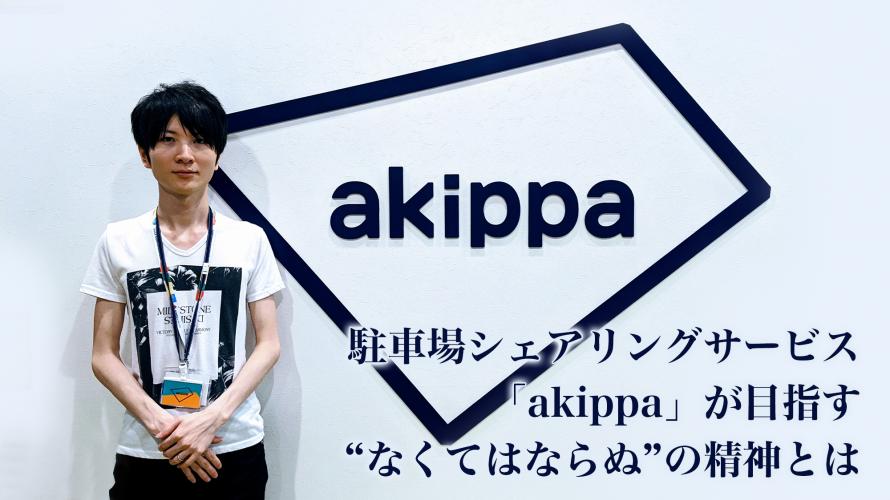 """駐車場シェアリングサービス「akippa」が目指す、""""なくてはならぬ""""の精神とは"""