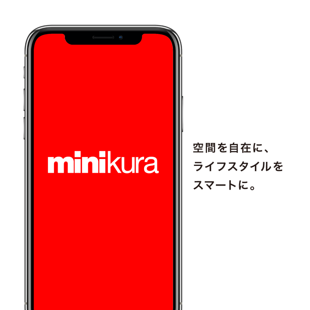 「感動と驚きのあるこれまでにないトランクルームの創造」業界の常識を覆した顧客体験とは_minikura