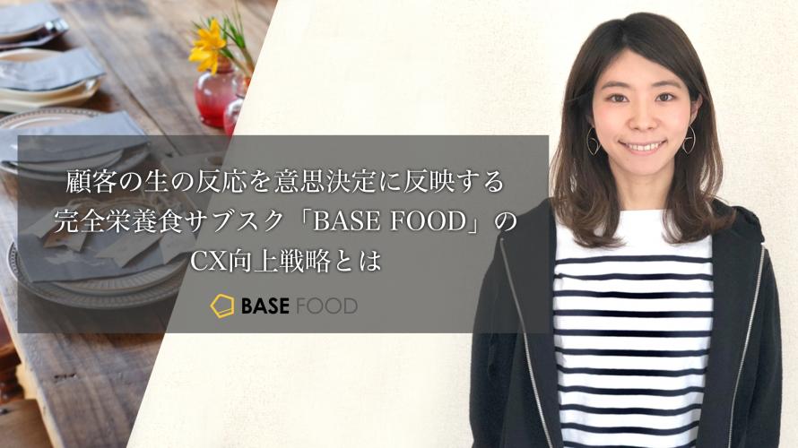 顧客の生の反応を意思決定に反映する。完全栄養食サブスク「BASE FOOD」のCX向上戦略とは
