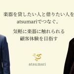 楽器を貸したい人と借りたい人をatsumariでつなぐ。気軽に楽器に触れられる顧客体験(CX)を