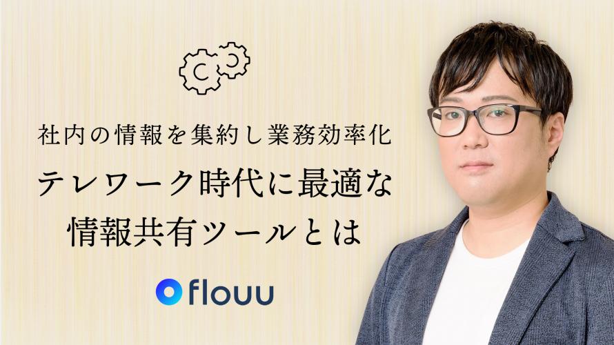 「flouu」で社内の情報を集約し業務効率化。テレワーク時代に最適な情報共有ツールとは