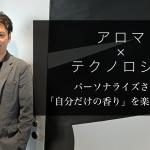 サブスクリプションフレグランスサービス「CODE Meee ONE」が作り出す顧客体験(CX)