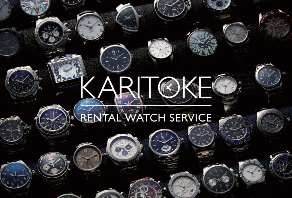「腕時計と触れるきっかけ作り」を提供するKARITOKE。3年で顧客数を10倍に増やした要因とは?_KARITOKE