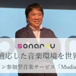 「変化に適応した音楽環境を世界水準へ」sonar-uが取り組むオーディエンス参加型ライブグランプリ「Mudia」の挑戦