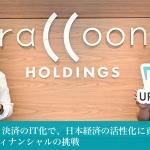 「売掛保証・決済のIT化で、日本経済の活性化に貢献する」ラクーンフィナンシャルの挑戦