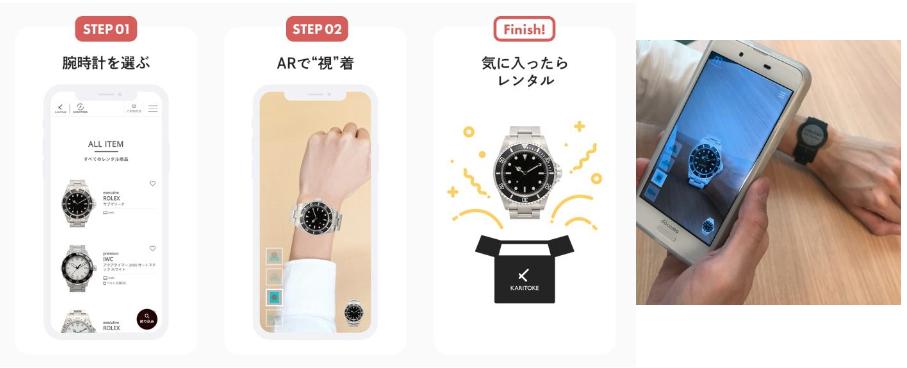 「腕時計と触れるきっかけ作り」を提供するKARITOKE。3年で顧客数を10倍に増やした要因とは?_AR