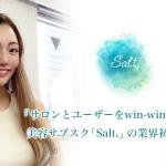 「サロンとユーザーをwin-winな関係に。」美容サブスク「Salt.」の業界初のCXとは