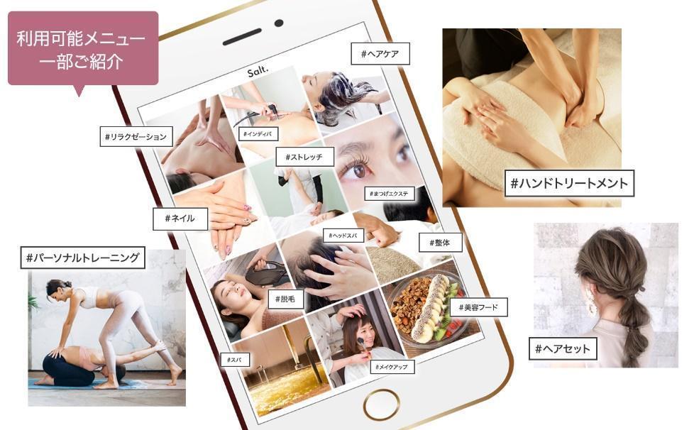 「サロンとユーザーをwin-winな関係に。」美容サブスク「Salt.」の業界初のCXとは_メニュー