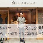 日本からコーヒー文化を世界に発信する「Kurasu」顧客から共感を引き出す秘訣とは?