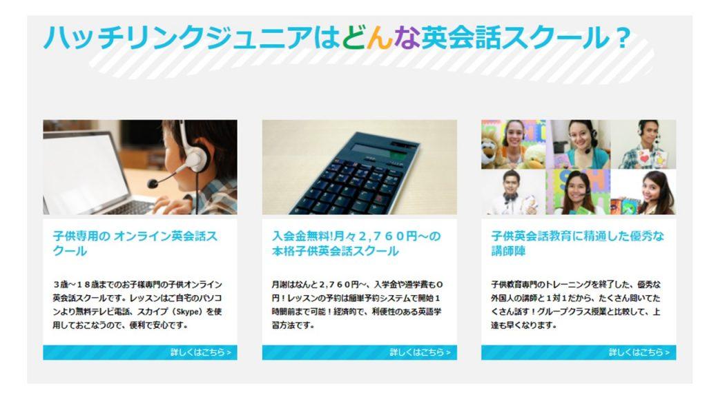 子ども専門オンライン英会話スクールがつくる日本の未来と顧客体験_特長1