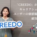 キャリア経験を共有し合う「キャリアシェア文化」を当たり前に。社会人向けOB訪問サービス「CREEDO」の顧客体験とは
