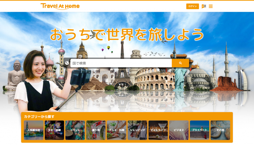 おうちで世界を旅しよう!オンライン旅行から生まれる顧客体験_サービス