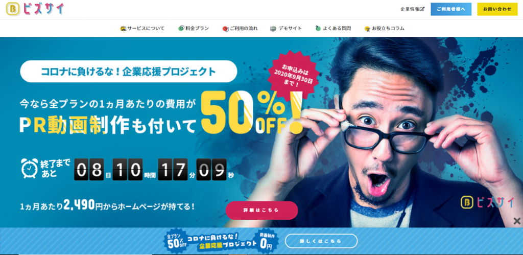 SEOプロ集団が生み出すサブスク型ホームページの「集客」と顧客体験_ビズサイ