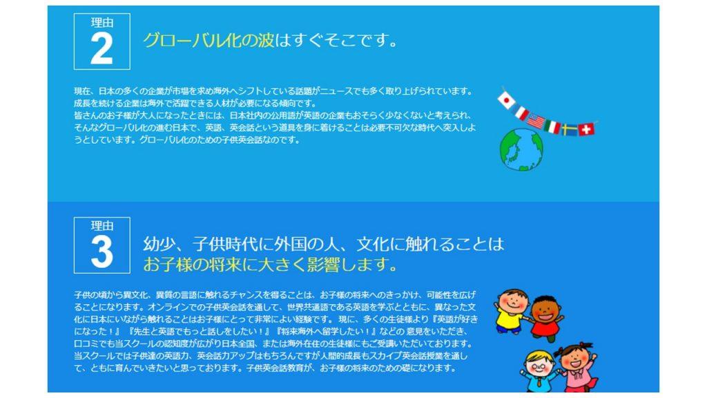 子ども専門オンライン英会話スクールがつくる日本の未来と顧客体験_英会話が必要な理由2