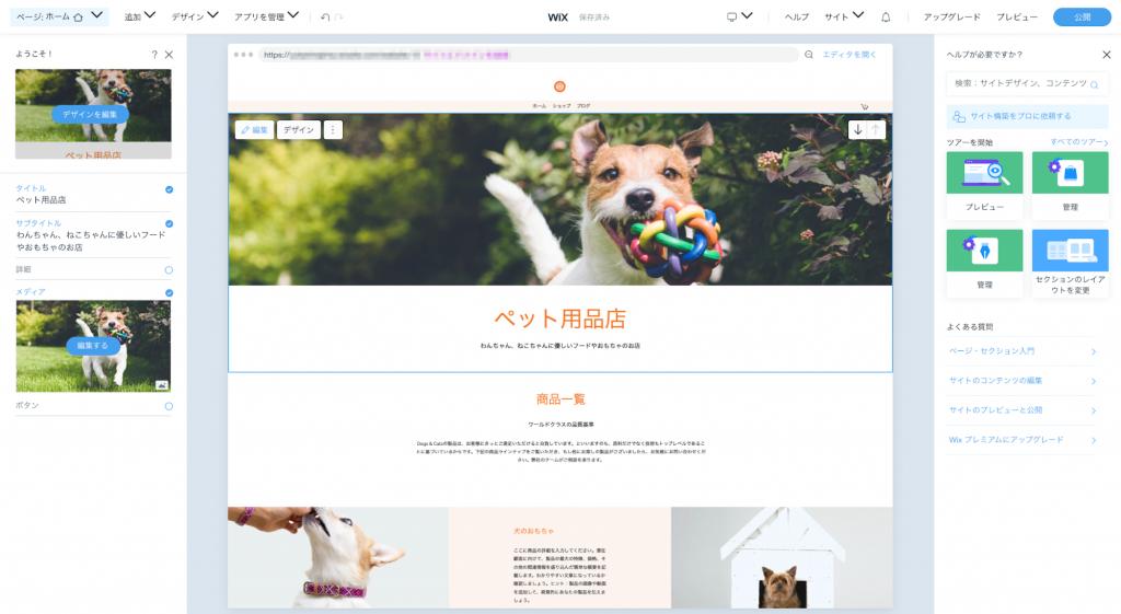ウェブデザイン初心者でも、プロのクリエイターでも。サイト制作の全てを叶える「Wix」。_CX