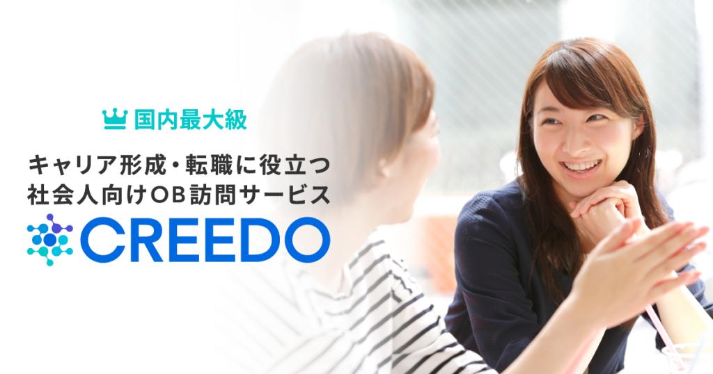 キャリア経験を共有し合う「キャリアシェア文化」を当たり前に。社会人向けOB訪問サービス「CREEDO」の顧客体験とは_CREEDO