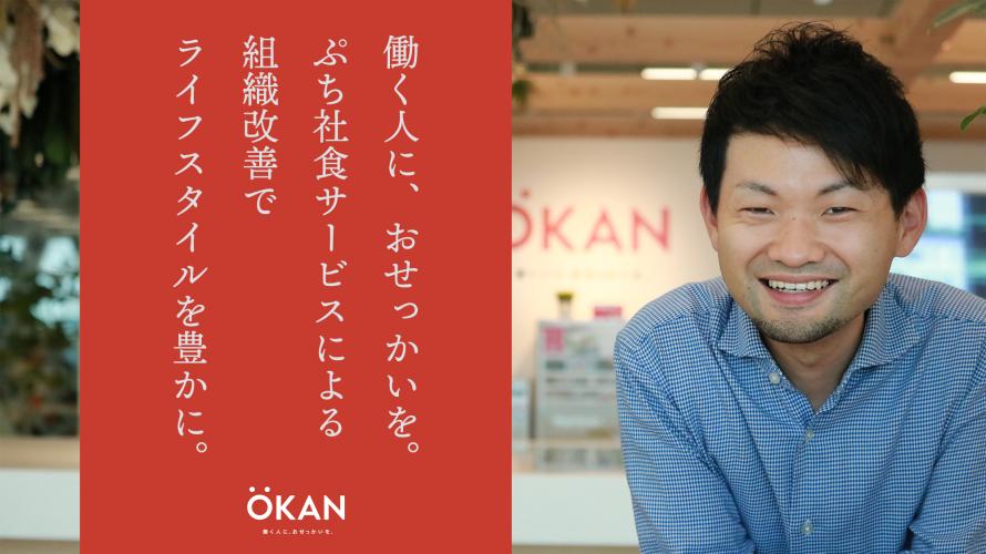 2つの事業で組織改善にアプローチする株式会社OKANのCX(顧客体験)戦略。