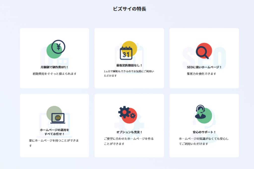 SEOプロ集団が生み出すサブスク型ホームページの「集客」と顧客体験_特長