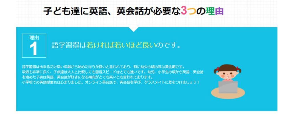子ども専門オンライン英会話スクールがつくる日本の未来と顧客体験_英会話が必要な理由1