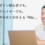 サイト制作の全てを叶える「Wix」。海外から日本への進出を成功させたCX(顧客体験)とは