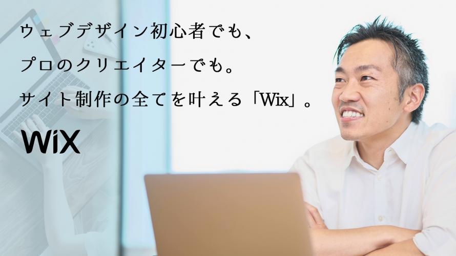 ウェブデザイン初心者でも、プロのクリエイターでも。サイト制作の全てを叶える「Wix」。