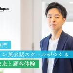 子ども専門オンライン英会話スクール がつくる日本の未来と顧客体験(CX)