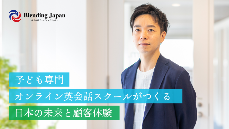 子ども専門オンライン英会話スクールがつくる日本の未来と顧客体験