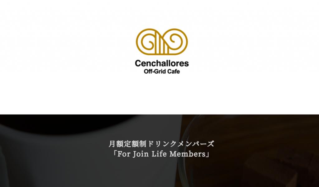九州初・サブスク型カフェが生み出す「自分の未来を考える時間」と顧客体験_サービス