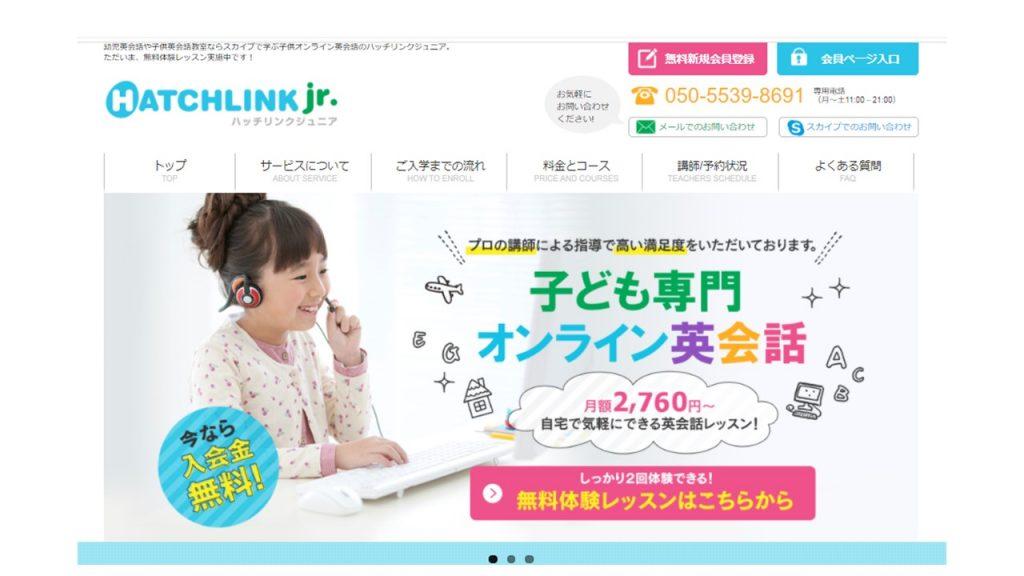 子ども専門オンライン英会話スクールがつくる日本の未来と顧客体験_サービス