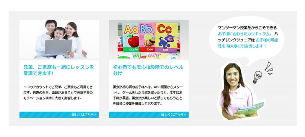 子ども専門オンライン英会話スクールがつくる日本の未来と顧客体験_特長2