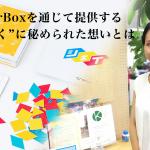 サブスクリプションサービス「WonderBox」を通じて提供する想いとCX(顧客体験)
