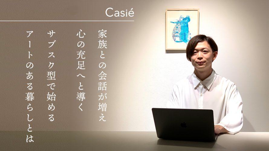 サブスクリプションで始めるアートのある暮らし。絵画レンタルサービス「Casie」のCX(顧客体験)