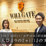 「TACT SEO」×「エディトル」が目指す一人ひとりの『will』の実現とCX