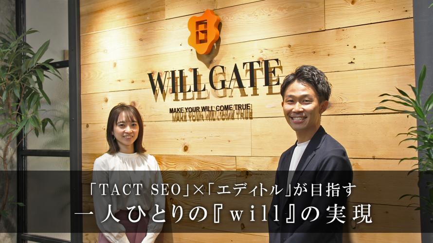 「TACT SEO」×「エディトル」が目指す一人ひとりの『will』の実現