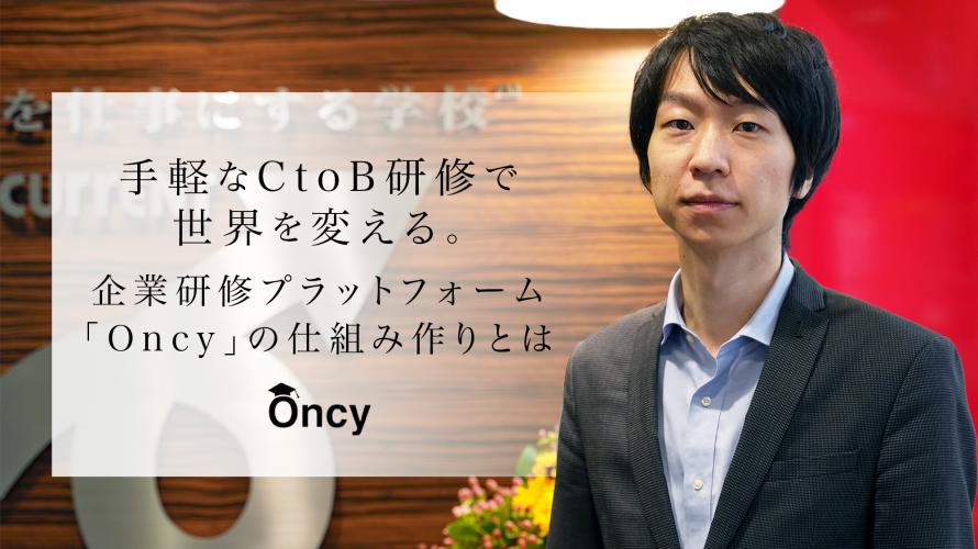 手軽なCtoB研修で世界を変える。企業研修プラットフォーム「Oncy」の仕組み作りとは