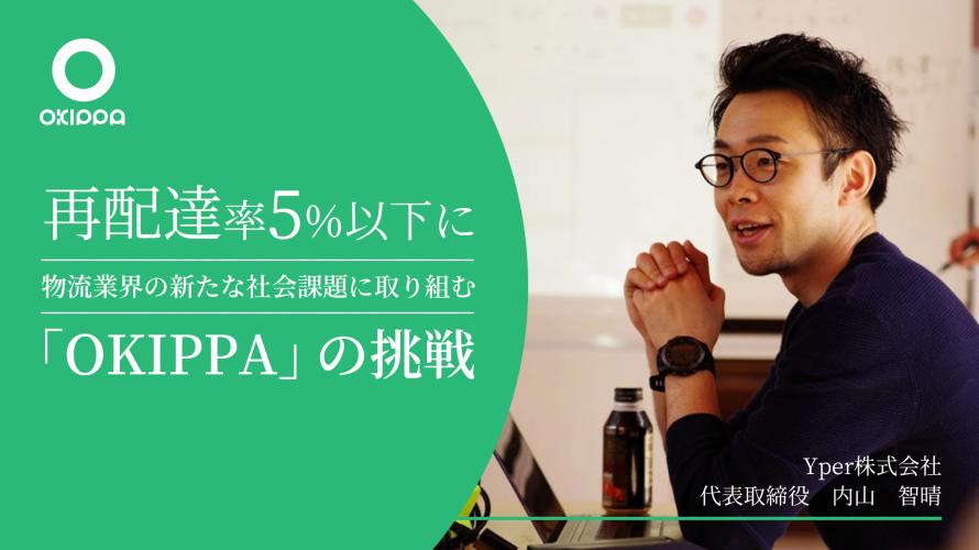 物流業界の社会課題に取り組む「OKIPPA」の挑戦とCX(顧客体験)。継続率90%を実現する秘密とは